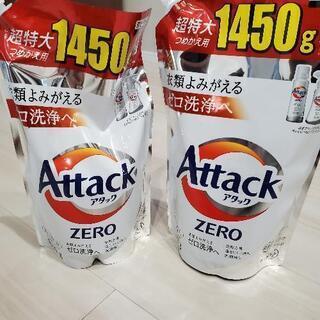 【値下げ】アタックゼロ 超特大つめかえ用 1450g+半端