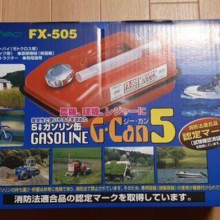 【ネット決済】新品 ガソリン携行缶 5L