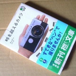 枻文庫 時を超えるカメラ
