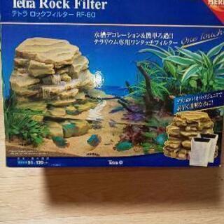 【ネット決済・配送可】テトラ ロックフィルター(60~120用)