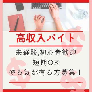 ◆時給2,000円可◆在宅のお仕事です!バイト募集!