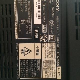 ソニー 液晶テレビ KDL-40W5000 ジャンク