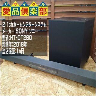 【愛品倶楽部 柏店】SONY 2.1chホームシアターシス…