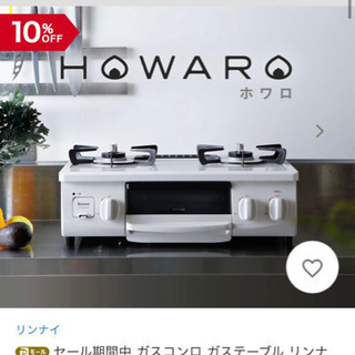 【新品未開封】HOWARO 56cm 都市ガス用