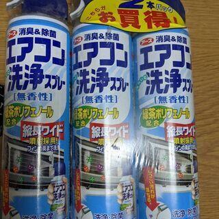 【値下】エアコン洗浄スプレー 3本:未使用