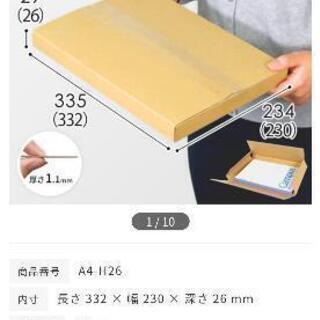 【ネット決済】ダンボール 40枚程度 未使用品 クリックポスト対応