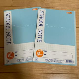 8mm方眼罫ノート2冊