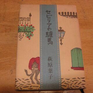 初版 セビリアの驢馬 萩原葉子 北洋社