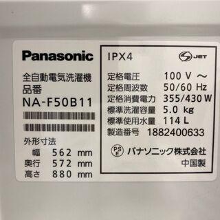 Panasonic 洗濯機 5kg 2018年製 CS071101 - 家電