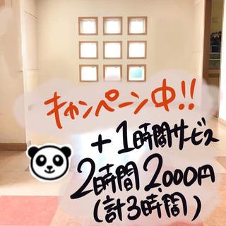 """2,000円/3h日進市役所""""駐車場ありレンタルスペース"""