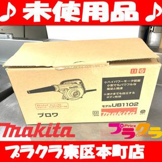 P3215 未使用! マキタ makita ブロワ 送風機…