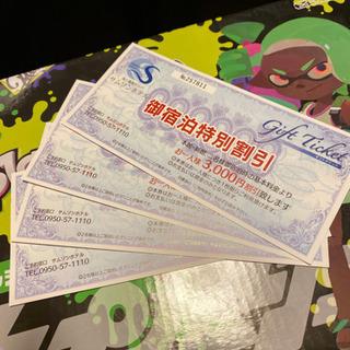 サムソンホテル 1万2千円お得になる券