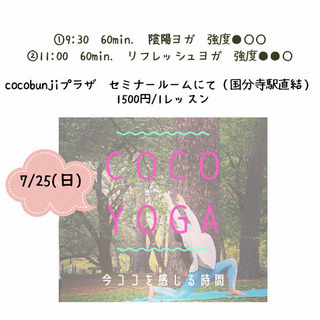 【国分寺で朝ヨガ】coco yoga〜今ココを感じる時間〜
