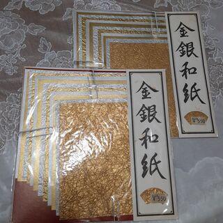 【ネット決済・配送可】金銀和紙 2セット