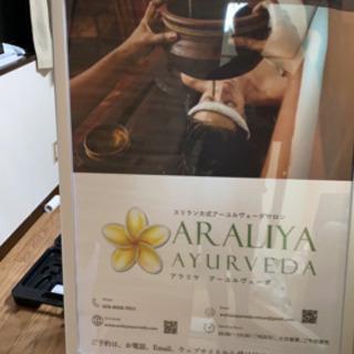 もうすぐオープン 北千住に一号店、アラリヤアーユルヴェーダ