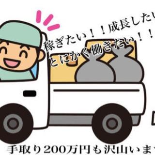 【深夜面接ok】幹部が直線指導!!限定3名!!手取り150万円可...