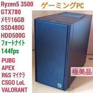 極美品 爆速ゲーミング Ryzen GTX780 メモリ16G ...