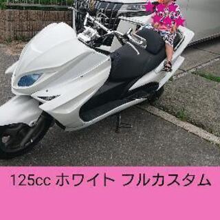 ※最終値下げ、16万円→10万円☆125cc ホワイト フルカス...