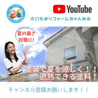 【エコリフォーム】遮熱塗料で夏を快適に!!
