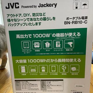 ポータブル電源【新品未使用】JVC