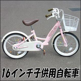 TS DEEPER KID'S 子供用自転車 16インチ …