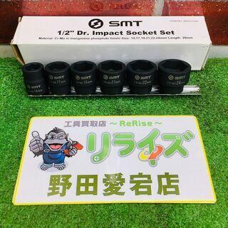 SMT ISS1206 ソケットセット【リライズ野田愛宕店…