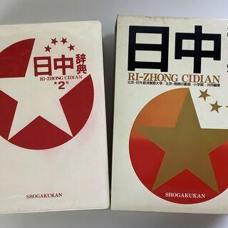 SZK210712-05 日中辞典 第2版 小学館 北京・対外経...