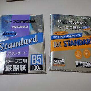 B5 感熱紙 ワープロ用紙 100枚と69枚 リボンのいらない