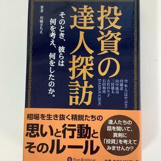 SZK210712-06 投資の達人探訪 川崎さちえ パンローリ...