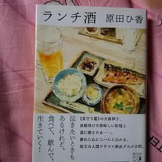 ランチ酒   原田ひ香      祥伝社文庫