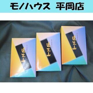 新品 3箱セット 明世 遠笠山 お線香 短寸 明日香謹製 まとめ...