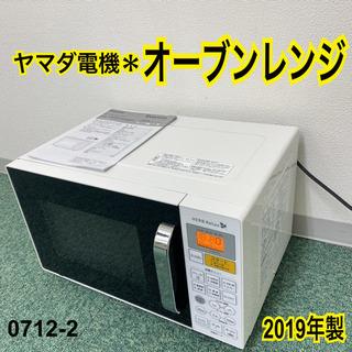 【ご来店限定】*ヤマダ電機 オーブンレンジ 2019年製*0712-2