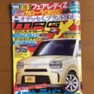 現在発売中の雑誌(MAG-X) 差しあげます