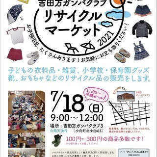 7月18日(日)子ども用品フリーマーケット開催!