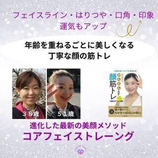 間々田式・美顔メソッド「コアフェイストレーニング」・オンライン講座