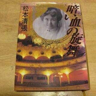 初版 暗い血の旋舞 松本清張 日本放送出版協会
