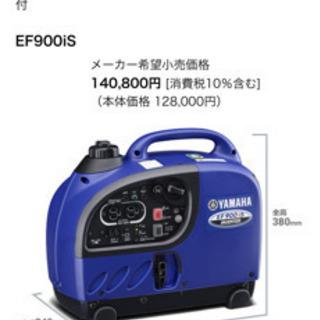 ヤマハ YAMAHA 【未使用】インバーター発電機 EF900is