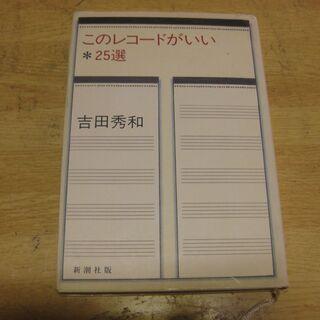 このレコードがいい*25選 吉田秀和 新潮社版