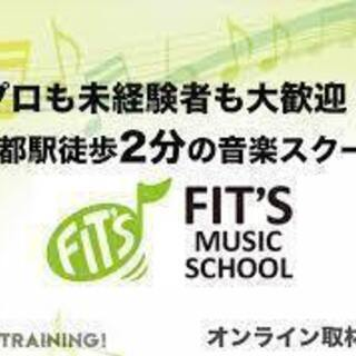 Fit's Music School 京都駅から最も近いミュージ...