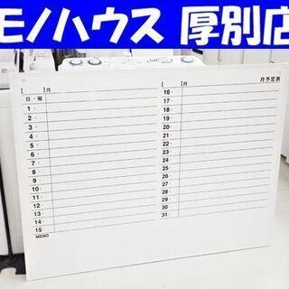 壁掛け ホワイトボード 幅120×高90㎝ 月行事予定表  事務...