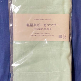 【未開封◦未使用品】軽量糸ガーゼマフラー(ストール)