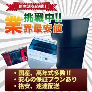 即配達‼🚛💨 ⚡️家電セット販売⚡️送料・設置無料💓高年式有り!!