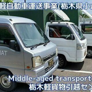 小さいお引越しは栃木軽貨物引越センターへお任せ下さい