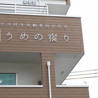 【東灘区深江】無資格OK 学生OK 老人ホームの夜間管理人募集!!