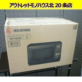 ☆未使用 スチームオーブンレンジ IRIS OHYAMA MO...