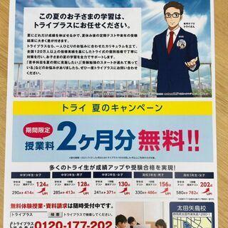 トライプラス太田矢島校 7月入塾生&夏期講習申込み受付中!