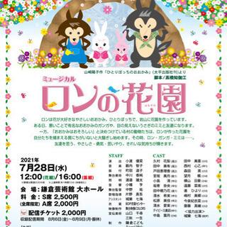 鎌倉こどもミュージカル 第13回公演「ロンの花園」