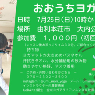 由利本荘市、秋田市でヨガレッスン開催します