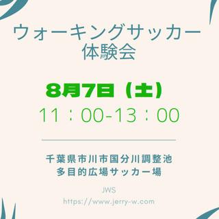 【8/7】JWSウォーキングサッカー体験会のお知らせ
