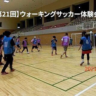 【8/7】JWSウォーキングサッカー体験会のお知らせ − 千葉県